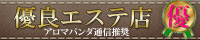 大阪アロマパンダ通信