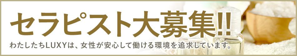 セラピスト大募集!!